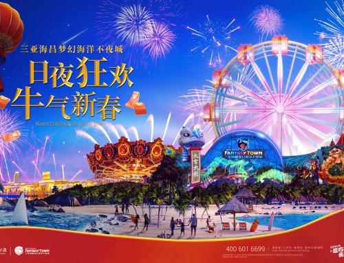 焰火秀、海鲜美食节、游乐1元起…新春就来不夜城,嗨疯了!